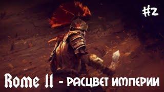 Total War: Rome 2 Расцвет Империи - Компания за РИМ ч.2
