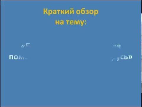 Бесплатная юридическая помощь в Республике Беларусь