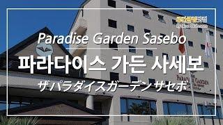 The Paradise Garden Sasebo ザ パ…