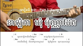 Guitar Lessons for Beginners #13 (Part 3) - នាឡិកា ដោយ ឃុំ ប៉ុណ្ណាដែត