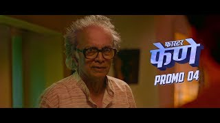 Faster Fene Promo 04 | Amey Wagh | Dilip Prabhavalkar | Riteish Deshmukh | Zee Studios