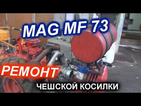 ремонт мотора MAG MF 73 чешской косилки