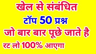 top 50 sports gk in hindi    Sport question and answer   SSC    RAILWAY   IB   PSC screenshot 1