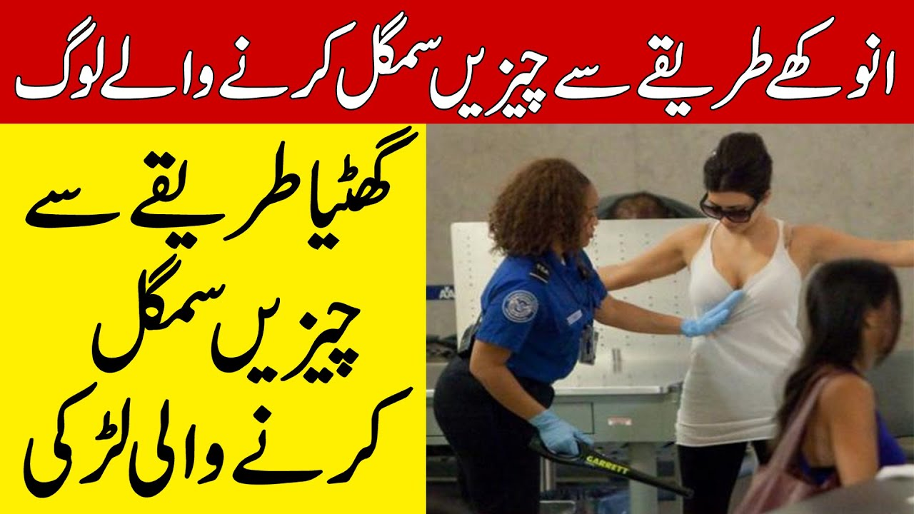 Top 10 Craziest Things Smuggled Through Airport Security | #Tag