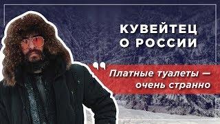 Кувейтец в России: удивление и культурный шок