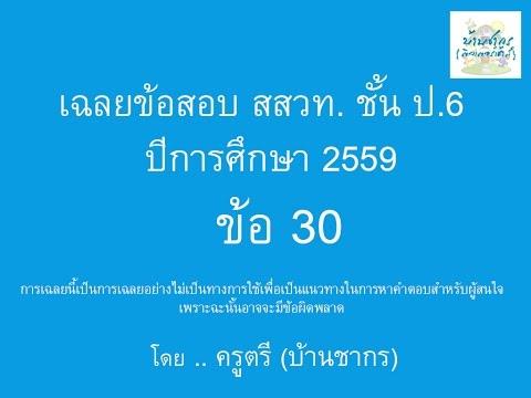 เฉลยข้อสอบ สสวท  ข้อ 30 ชั้น ป. 6 ปีการศึกษา 2559