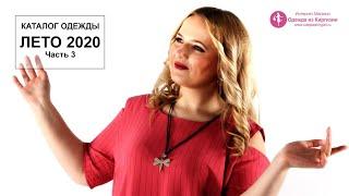 Одежда из Киргизии Лето 2020 Часть 3 Каталог женской одежды