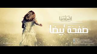 Safha Beda Elmes Edena Band - صفحة بيضاء فريق المس ايدينا