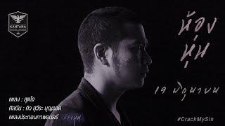 """MV """"สุดใจ""""  (Cover Version)  เพลงประกอบภาพยนตร์ """"ห้องหุ่น"""" (Hong Hoon Official MV HD)"""