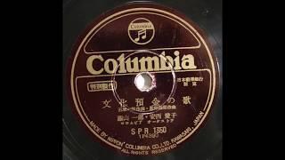 「文化預金の歌」 日本勧業銀行制定 Columbia SPR1350 石坂一郎 作詞、...