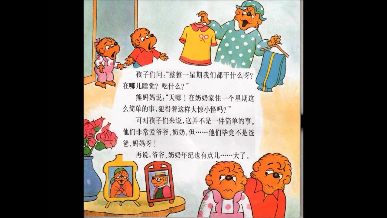 The berenstain bears part 1 of 2 of week at grandma s