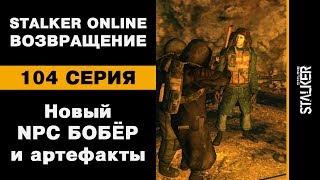 Новый NPC БОБЁР и артефакты / 104 серия / Stalker Online. Возвращение