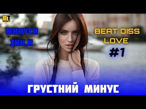 NEW BEAT DISS LOVE ГРУСТНИЙ МИНУС 2020! ТУЙ МУБОРАК BADIK X MR KAROM 2020!