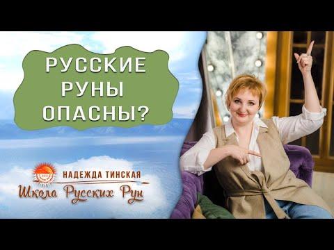 Русские руны опасны! Нельзя брать через руны то, что вам НЕ по судьбе