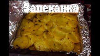 Супер запеканка из картофеля с мясом под вкуснейшим соусом