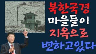 [강명도TV 단독] 북한 국경마을들이 지옥으로 변하고있다!
