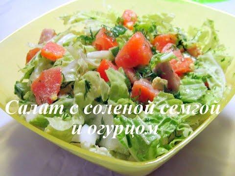 Салат с соленой семгой, огурцом и помидорами