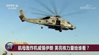 [今日关注]20190506 预告片| CCTV中文国际
