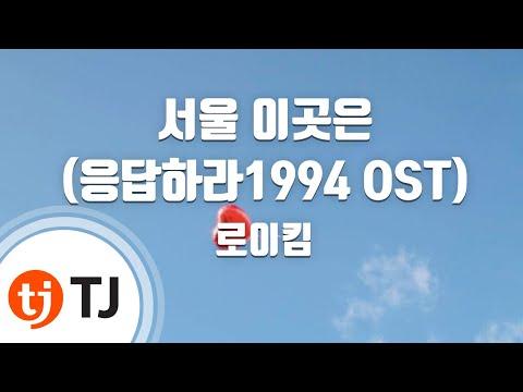 [TJ노래방] 서울이곳은(응답하라1994 OST) - 로이킴 (Seoul here - Roy Kim) / TJ Karaoke