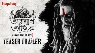 Taranath Tantrik (তারানাথ তান্ত্রিক) | Teaser Trailer | Q | Web Series | Hoichoi