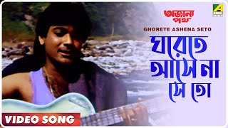 Ghorete Ashena Seto | Ajana Path | Bengali Movie Song | Amit Kumar