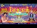 2019 का सबसे हिट शिव चर्चा | शिव गुरु भेजले बाड़े डोलिया | Superhit Shiv Charcha 2019 - Manoj Pandey