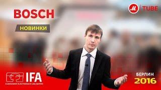 IFA 2016: новинки стенда Bosch(На IFA 2016 компания Bosch представила новейшие технологии, применённые в различных бытовых приборах производит..., 2016-09-23T12:55:21.000Z)