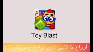 تهكير لعبة Toy Blast أرواح لا تنتهي