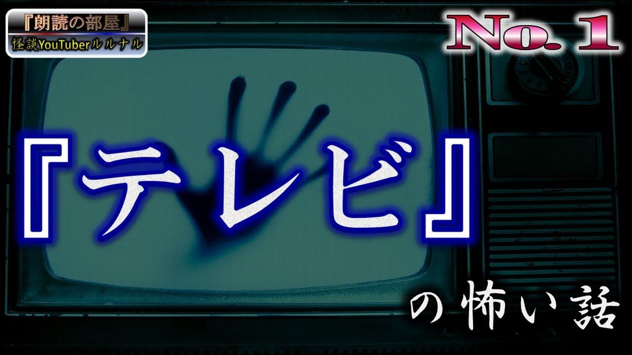 【怪談朗読】 ルルナルの 『テレビ』 の怖い話 №1  【怖い話,怪談,都市伝説,ホラー】