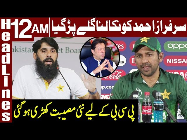 Double Trouble For Misbah Ul Haq | Headlines 12 AM | 23 October 2019 | Express News