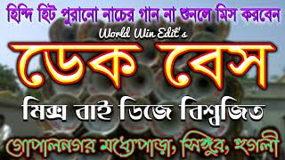 Dek Bass in Hindi old Dance Song  Mix By Dj Biswajit Mix Singur , Channel Name World Win Edit's