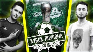 FIFA 16 | KEFIR VS PANDAFX | КУБОК ЛОУСОНА 2016