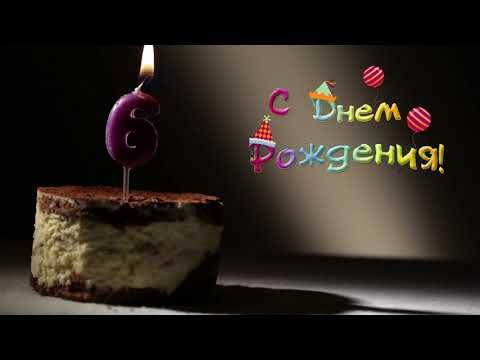 С Днем Рождения (6 лет): футаж для монтажа и поздравления #1