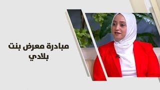 د.امل حداد - مبادرة معرض بنت بلادي