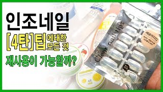 [썬나TV] 다이소 - 인조네일 '팁'에…