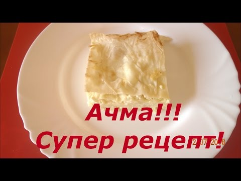 Недорогой рецепт АЧМА - СУПЕР БЛЮДО БОМБА НА СТОЛЕ С лавашом и сыром (сулугуни и брынза). Разновидность хачапури