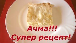 АЧМА - СУПЕР БЛЮДО!!! БОМБА НА СТОЛЕ! С лавашом и сыром (сулугуни и брынза). Разновидность хачапури