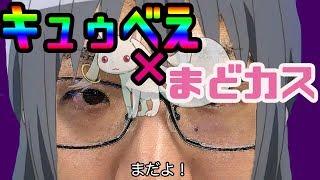 【キュゥべえ捕獲にいざ参る!】sasukeのまどカス#23