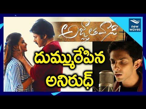#Agnathavasi Gaali Vaaluga Special Video...
