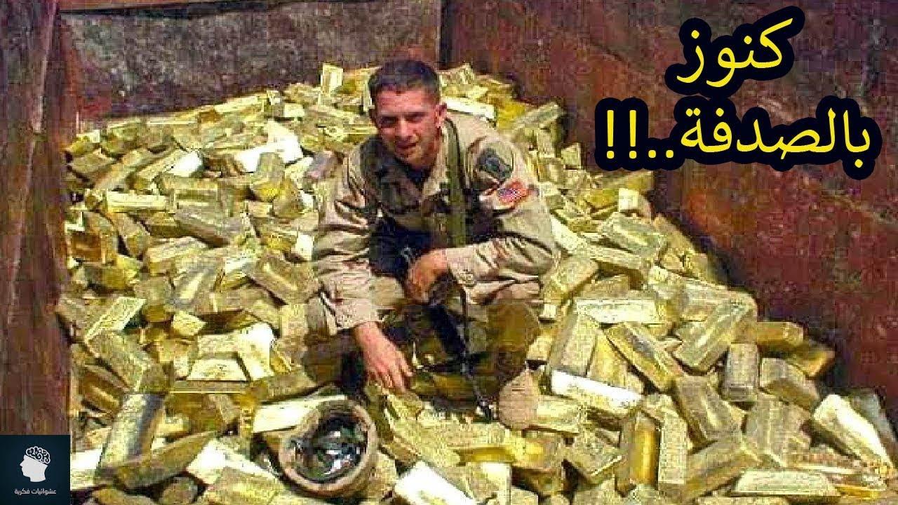 15  كنز تم العثور عليها بالصدفة البحتة ..منها كنز في دولة عربية ..!!
