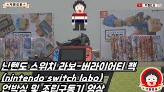 닌텐도 스위치 라보-버라이어티 팩(nintendo switch labo)언박싱및조립구동기 영상