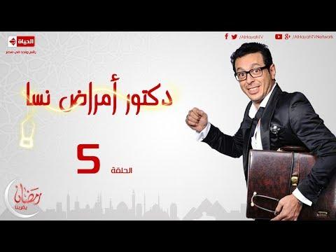 مسلسل دكتور أمراض نسا - ( 5 ) الحلقة الخامسة - بطولة مصطفى شعبان - Amrad Nsa Series 05