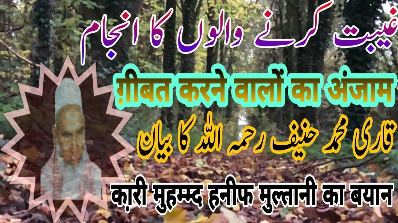 Download Gibat Karne Walo Ka Anjam by Qari Muhammad Haneef Rahimahullah Ka Bayan