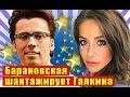 Барановская шантажирует Галкина
