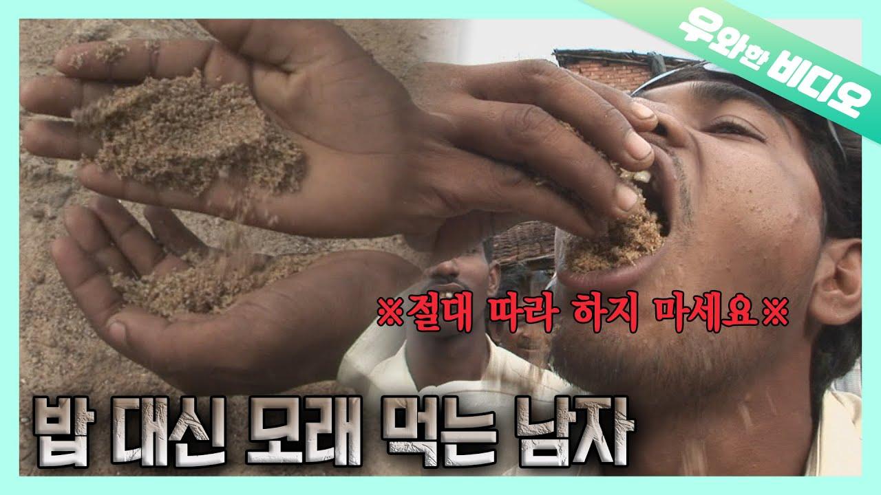 (해외레전드) 모래를 밥 대신?? 먹는 남자... ※ 절대 따라 하지 마세요! ※┃Eating Sand as a Regular Diet... *DO NOT TRY*