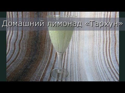 Домашний лимонад «Тархун» рецепт с фото, как приготовить