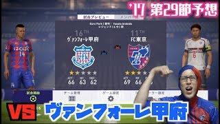 【公式】プレビュー:ヴァンフォーレ甲府vsFC東京 明治安田生命J1リ...
