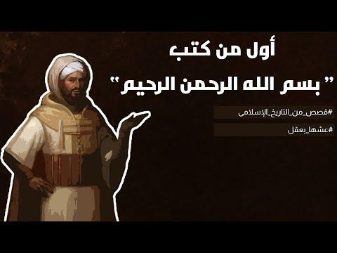 نبى هو اول من كتب بسم الله الرحمن الرحيم