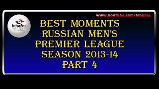BEST MOMENTS Part-4 TABLE TENNIS ЛУЧШИЕ МОМЕНТЫ КЛУБНЫЙ ЧЕМПИОНАТ РОССИИ. RUSSIAN CLUB CHAMPIONSHIP