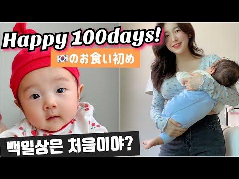 baby's-100-days-anniversary-vlog-in-korea-👶(jpn/kor/eng)